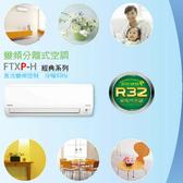 DAIKIN 大金RHF25RVLT/FTHF25RVLT 經典系列變頻冷暖分離式冷氣
