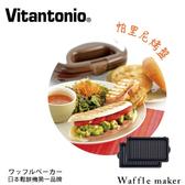 Vitantonio 鬆餅機專用烤盤-帕里尼烤盤(PVWH-10-PN)