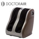 日本 DOCTORAIR 3D立體腿部紓壓按摩器 MF003
