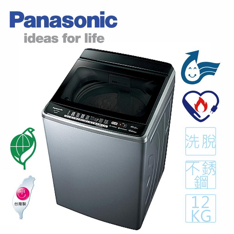 Panasonic 國際牌 NA-V120DBS-S 12kg 變頻 直立式 洗衣機(不銹鋼外殼)