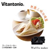 [預購 4月到貨] Vitantonio 鬆餅機專用烤盤-三明治烤盤(PVWH-10-00)
