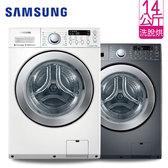 Samsung 三星 WD14F5K5A 14KG雙效威力淨系列洗脫烘滾筒式洗衣機(2色可選)