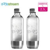 Sodastream 1L 金屬寶特瓶 水瓶 (2入組)