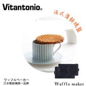 [預購 4月到貨] Vitantonio 鬆餅機專用烤盤-法式薄餅烤盤(PVWH-10-PZ)