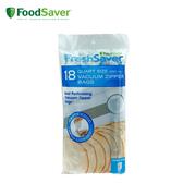 Foodsaver 真空夾鍊袋 真空機配件/耗材 940ml 18入 真空保鮮機 重複用 可水中加熱
