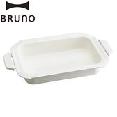 日本 Bruno BOE021-NABE 料理深鍋