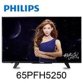 PHILIPS 65PFH5250  65吋液晶顯示器 5250系列