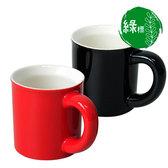 綠標◢ 經典厚直馬克杯二入一組(紅+黑)