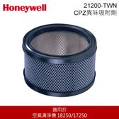 Honeywell 21200-TWN CPZ異味吸附劑 空氣清淨機耗材 加強除臭