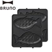 日本 Bruno BOE043 專用烤盤 BOE043-FISH 熱壓三明治機專用-鯛魚烤盤