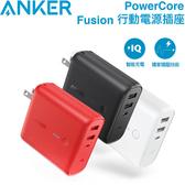 Anker PowerCore Fusion 行動電源插座 5000mAh A1621 (白黑紅)