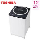 TOSHIBA 東芝AW-DE1200GG 12公斤直立式單槽洗衣機