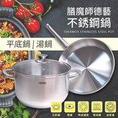 膳魔師 德藝鍋具組:不銹鋼單柄平底鍋+不銹鋼雙耳湯鍋