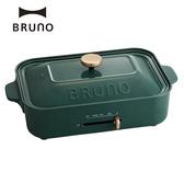 日本 BRUNO 多功能電烤盤 夜幕綠 BOE021-CGR