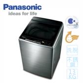 國際牌 Panasonic NA-V130EBS-S 13公斤變頻洗衣機 不鏽鋼