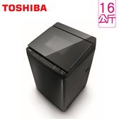 TOSHIBA 東芝 AW-DG16WAG 16公斤超變頻洗衣機