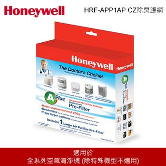 Honeywell HRF-APP1AP CZ除臭濾網 空氣清淨機耗材 有效捕捉空氣中較大汙染顆粒
