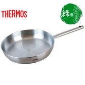 綠標◢ 膳魔師 德藝鍋具組:不銹鋼單柄平底鍋