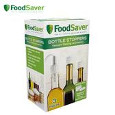 Foodsaver 真空瓶塞 真空機配件/耗材 3入 真空保鮮機 減緩開瓶後氧化 適用一般尺寸瓶口