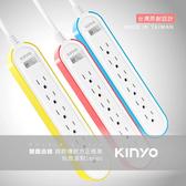 KINYO 1開6插 雙圓延長線6呎-玩色派對系列 1.8M CGCR316