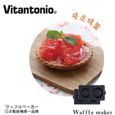 Vitantonio 鬆餅機專用烤盤-塔皮烤盤(PVWH-10-TR)