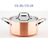 LASSAN蘿莎 複合銅 20CM雙耳湯鍋
