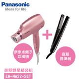 Panasonic 國際 EH-NA32-SET 美髮雙星精裝組