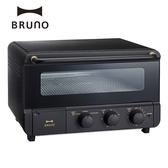 日本 BRUNO 蒸氣烘焙烤箱 (磨砂黑) BOE067-BK