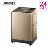 HITACHI 日立 SF240XWV-CH 24KG尼加拉飛瀑洗淨系列直立式洗衣機(香檳金)