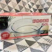 耐熱玻璃鍋 1.4L (附蓋)微波爐、烤箱適用