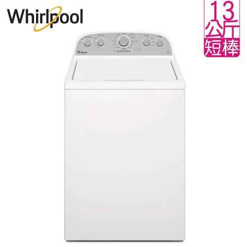 Whirlpool 惠而浦 WTW4915EW 13KG直立式短棒洗衣機