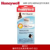 Honeywell HRF-CP2 HEPA/CZ除臭濾網 組合包 空氣清淨機耗材 降低過敏原