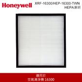 Honeywell XRF-16300 / HEP-16300-TWN HEPA濾網 空氣清淨機耗材