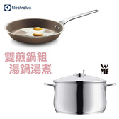 伊萊克斯 Electrolux 304不鏽鋼不沾平底鍋組 E9KLFPS2 + WMF 24CM湯鍋