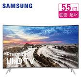 Samsung 三星UA55MU8000WXZW 55吋Series8系列曲面超4KUHD液晶電視