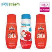 Sodastream 濃縮糖漿 蘋果糖漿 可樂糖漿 適用氣泡水機