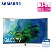 Samsung 三星 QA75Q8CAMWXZW 75吋 Q8C系列QHDR曲面QLED量子電視