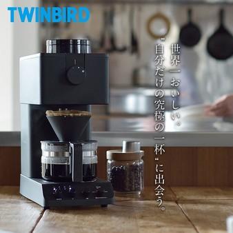 日本 Twinbird CM-D457 職人級全自動手沖咖啡機