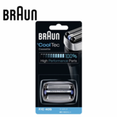 德國百靈 Braun 40S 刀頭刀網組 (銀) CoolTec系列