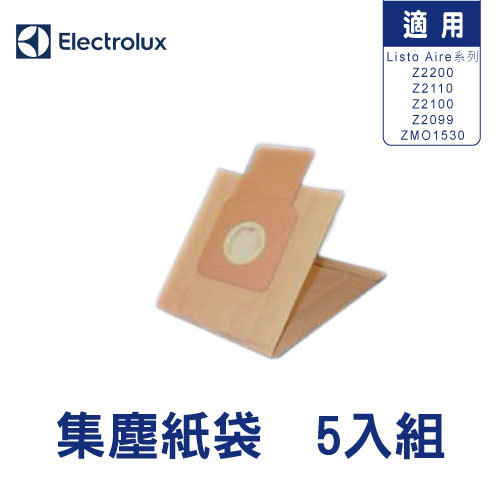 Electrolux 伊萊克斯 E50 專用集塵紙袋 1組(5入)