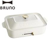 日本 Bruno BOE021 多功能電烤盤(白色)
