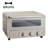 日本 BRUNO 蒸氣烘焙烤箱 (磨砂米灰) BOE067-GR