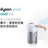 Dyson Pure Cool Me 個人空氣清淨風扇 BP01