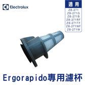 Electrolux 伊萊克斯 EL014 專用濾杯  2組