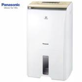 Panasonic 國際 F-Y20EH 10公升/日 除濕機 除溼清淨型