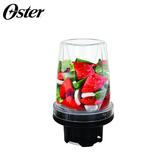 美國 Oster FPSTCP 果汁機配件耗材 碎丁調理器(BALL隨鮮瓶果汁機專用)