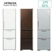 HITACHI 日立 RG36A 331L三門電冰箱(3色可選)