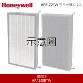Honeywell HRF-Z2TW 三合一濾心 2入 空氣清淨機耗材 適用型號HPA600BTW