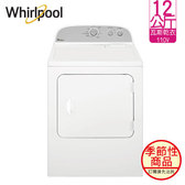 Whirlpool 惠而浦 WGD4815EW 12KG 直立式乾衣機