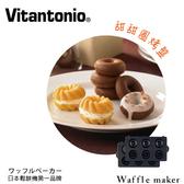 Vitantonio 鬆餅機專用烤盤-甜甜圈烤盤(PVWH-10-DT)